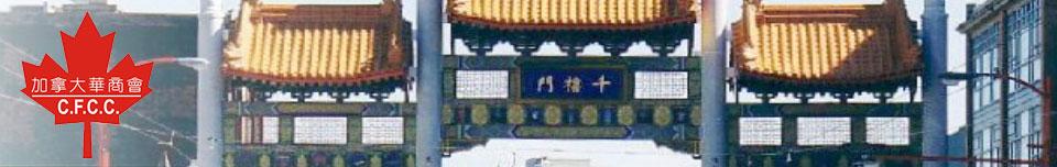 banner-art-chinatown