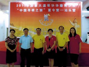CCSBA in Shantao City, 22JUL 2013