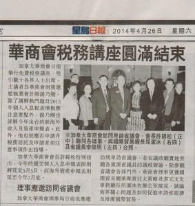 CFCC Taxation Seminar n Visit MLA Building