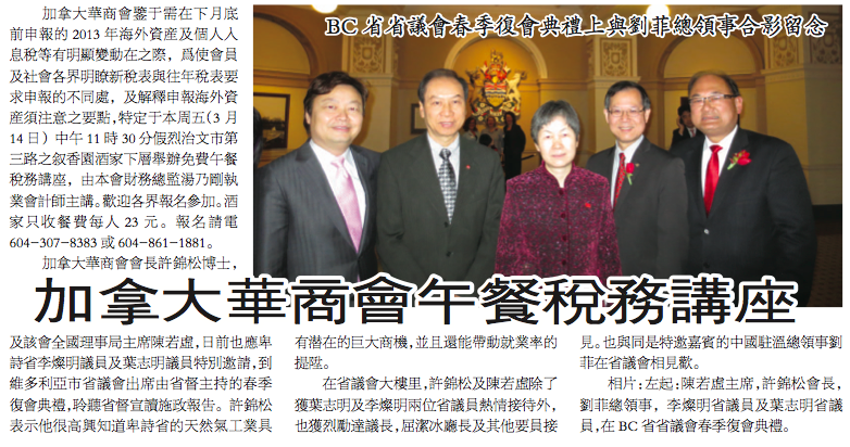 DaiwaBusinessJournalnews20140311
