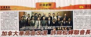 CFCC-AGM-Dawa-Business-Press-20SEP-2014