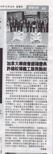 CFCC 25th Anniversary news Singtao Daily