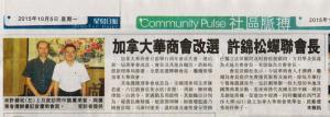 20151015-directors_news_singtao