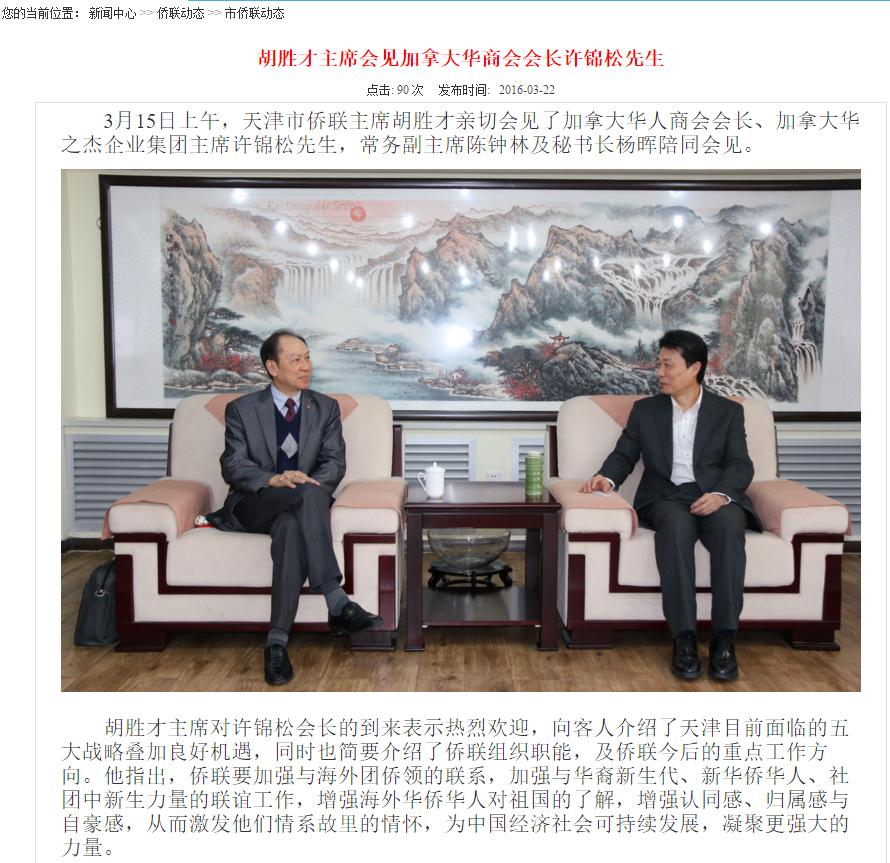 胡胜才主席会见加拿大华商会会长许锦松先生