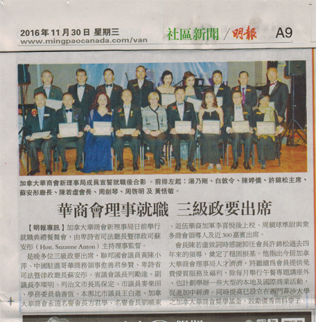 29th Board of Directors Installation Ceremony of Chinese Federation of Commerce Canada.